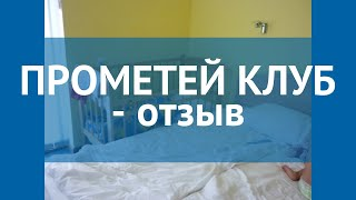 ПРОМЕТЕЙ КЛУБ 4* Россия Сочи отзывы – отель ПРОМЕТЕЙ КЛУБ 4* Сочи отзывы видео