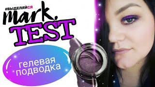 AVON 4/2018, НОВИНКА/ ТЕСТ #mark ГЕЛЕВАЯ ПОДВОДКА/ 💜3 ВАРИАНТА ИСПОЛЬЗОВАНИЯ 💜