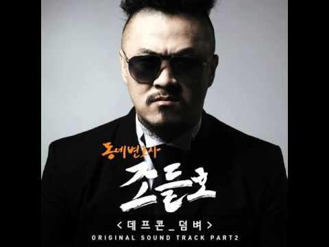 데프콘 & 블런트 (DEFCONN, BlunT) - 덤벼 [동네변호사 조들호/Neighborhood Lawyer Jo Deul Ho OST Part.2]