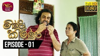 Mini Kirana Episode 22 - 16.08.2019