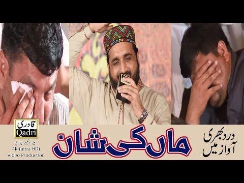 Maa Ki Shan - Ediyan Goriyan Jaag te Chawan -Qari Shahid Mehmood Qadri