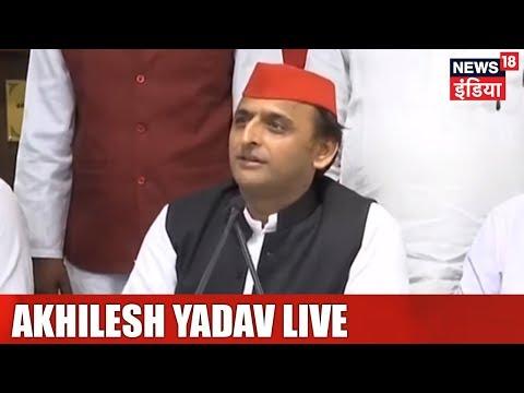 Gorakhpur और Phulpur जीत के बाद Akhilesh Yadav LIVE   News18 India