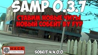 Читы на SAMP 0.3.7 - MOD Sobeit by FYP
