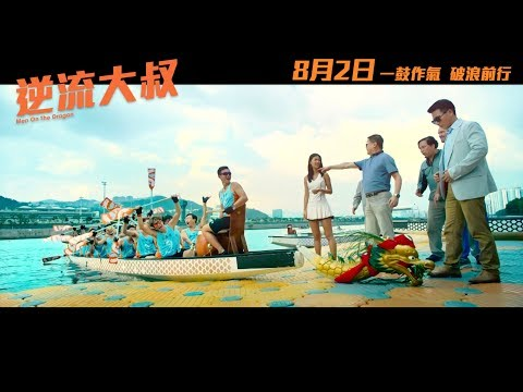 香港映画『逆流大叔』Men On The Dragon