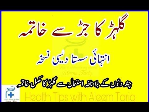 Thyroid Gland In Urdu Gilhar Thyroid Ka Ilaj In Urduتھائی