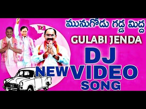 Munugodu Gadda Mida Gulabi Jenda DJ Video Song| NA CINEMA PRODUCTIONS