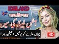 Travel To Iceland | History Documentary In Urdu And Hindi | Spider Tv | آئس لینڈ کی سیر