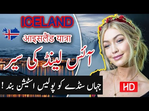 Travel To iceLand | Documetary | History | Story | urdu/hindi | آئس لینڈ کی سیر