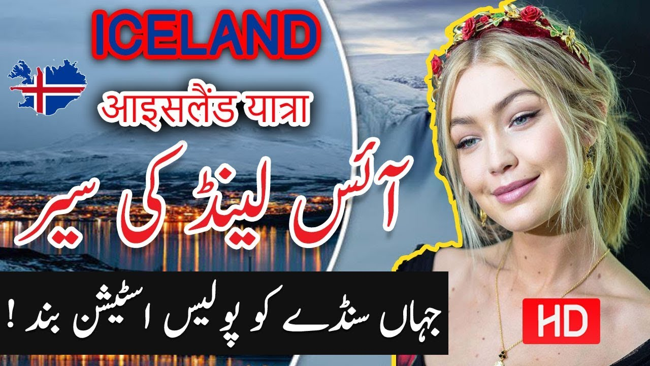 Top Richest Countries Hastry in Urdu - Travel And Tourism