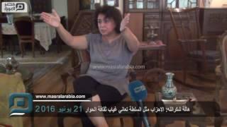 مصر العربية |هالة شكرالله: الاحزاب مثل السلطة تعاني غياب ثقافة الحوار