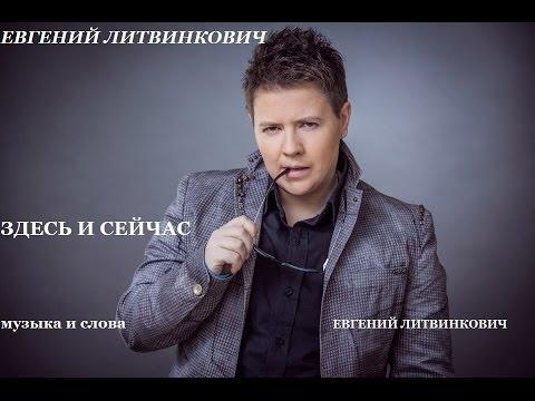 Music video Е. Литвинкович - Е. Литвинкович