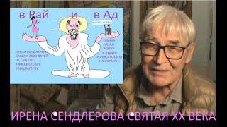 ИРЕНА Сендлерова - СВЯТАЯ * Film Muzeum Rondizm TV
