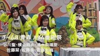 AKB48 Team8が出演した青森朝日放送「ABA番組祭」でのライブ動画です。 ...
