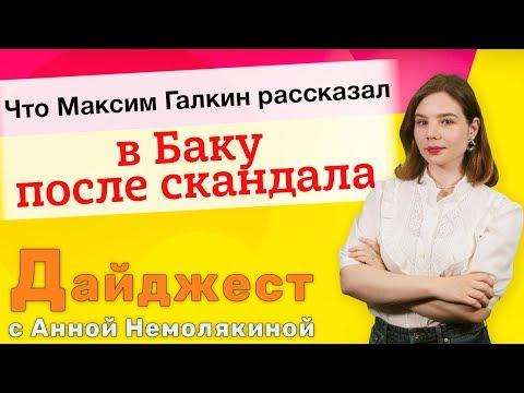 Что Максим Галкин