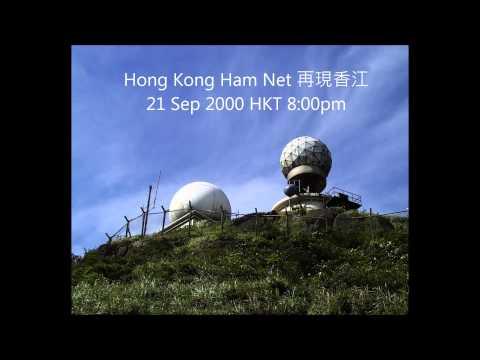Hong Kong Ham Net 再現香江 - 21 Sep 2000