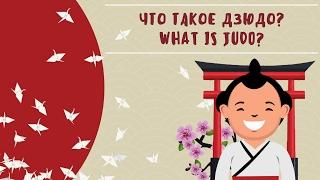 Дзюдо? Видео Дзюдо Дети #5 | Judo? Video of Judo Kids #5