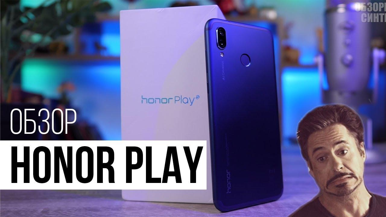 Honor Play - игровой смартфон? ?Та не гоните!