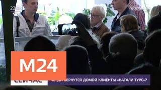 видео Следственный комитет РФ начал проверку «Натали Турс»