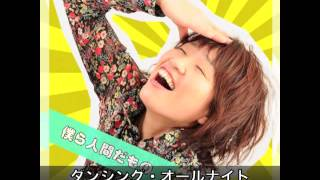 2013年1月に配信リリースした「ダンシング・オールナイト(もんたよしの...