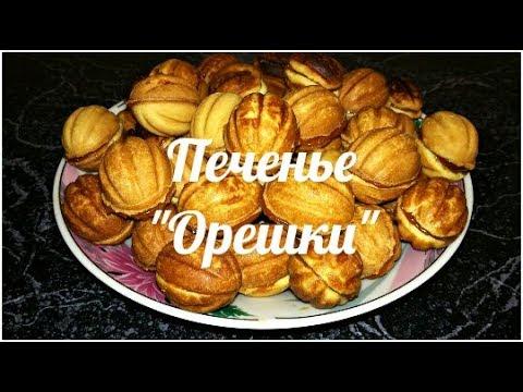Печенье орешки в орешнице на газу рецепт с фото