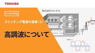 [教育] スイッチング電源の基礎(2) ~高調波について~