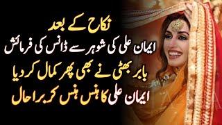 Bride Iman Ali and Groom Babar Bhatti After Nikah | Celeb Tribe