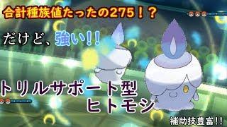 【ポケモンUSUM】ヒトモシがガチで強くて使いやすすぎる件