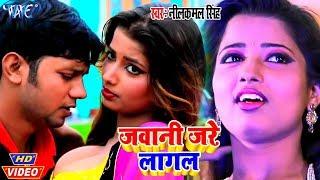 #Neelkamal Singh के इस #Video ने मार्केट में आग लगा दिया I जवानी जरे लागल I Bhojpuri Songs 2020