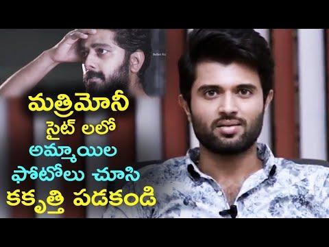 Vijay Devarakonda On Matrimonial Frauds | Latest Telugu Short Film By Hyderabad Cyber Crime Police