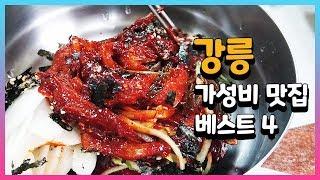 강릉 가성비 맛집 베스트 4 #04