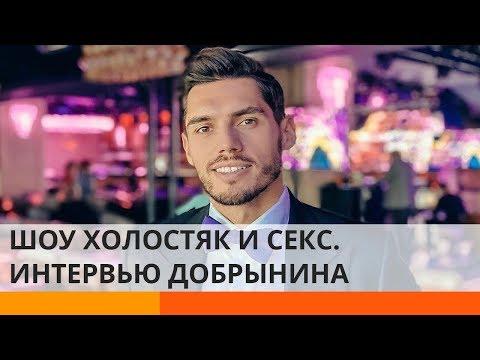 Никита Добрынин раскрыл все секреты личной жизни и шоу Холостяк   ЭКСКЛЮЗИВ
