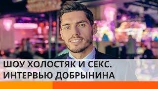 Никита Добрынин раскрыл все секреты личной жизни и шоу Холостяк | ЭКСКЛЮЗИВ