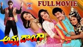 AmmaDonga Telugu Full Movie | Latest Telugu Romantic Movies 2016 | Krishna, Soundarya