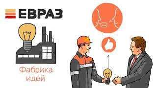 Фабрика идей