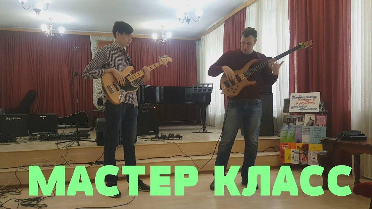 Мастер-класс: Развитие техники правой руки при игре на бас гитаре