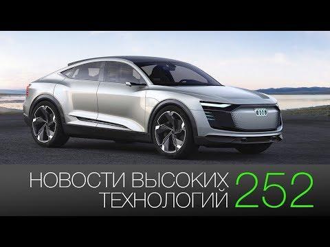 Новости высоких технологий #252: Audi без зеркал и подводная лодка Илона Маска