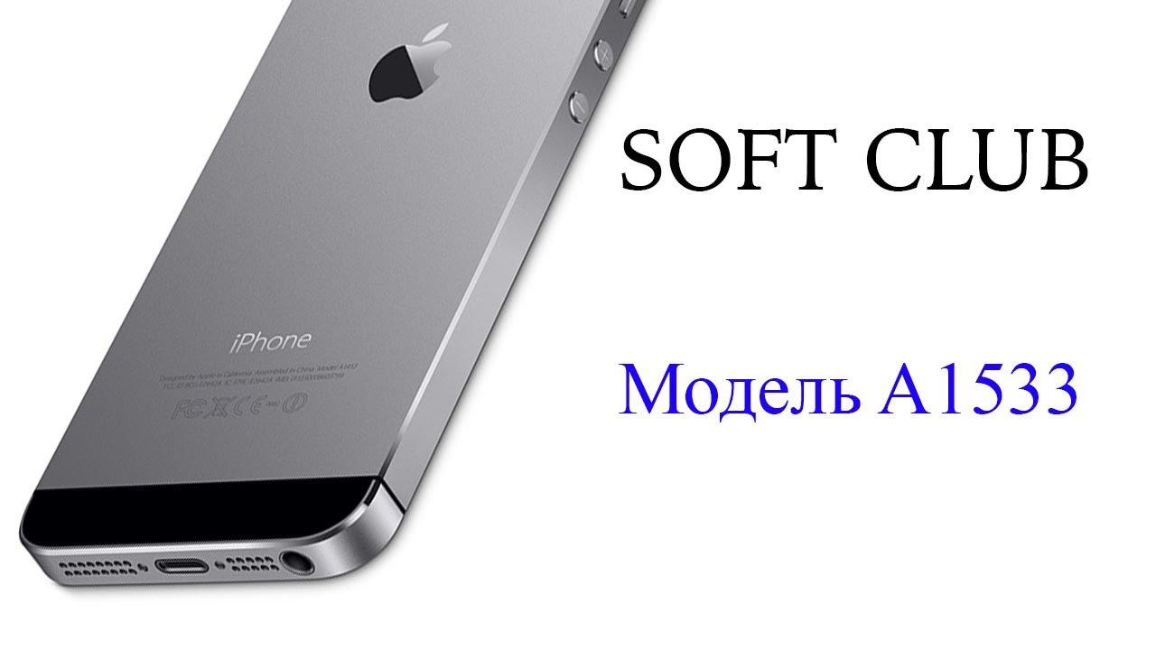 Какую модель iPhone 5s лучше купить ? - YouTube