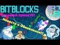 Обзор Проекта (BITBLOCKS) #мастернода #шиткоины #BITBLOCKS