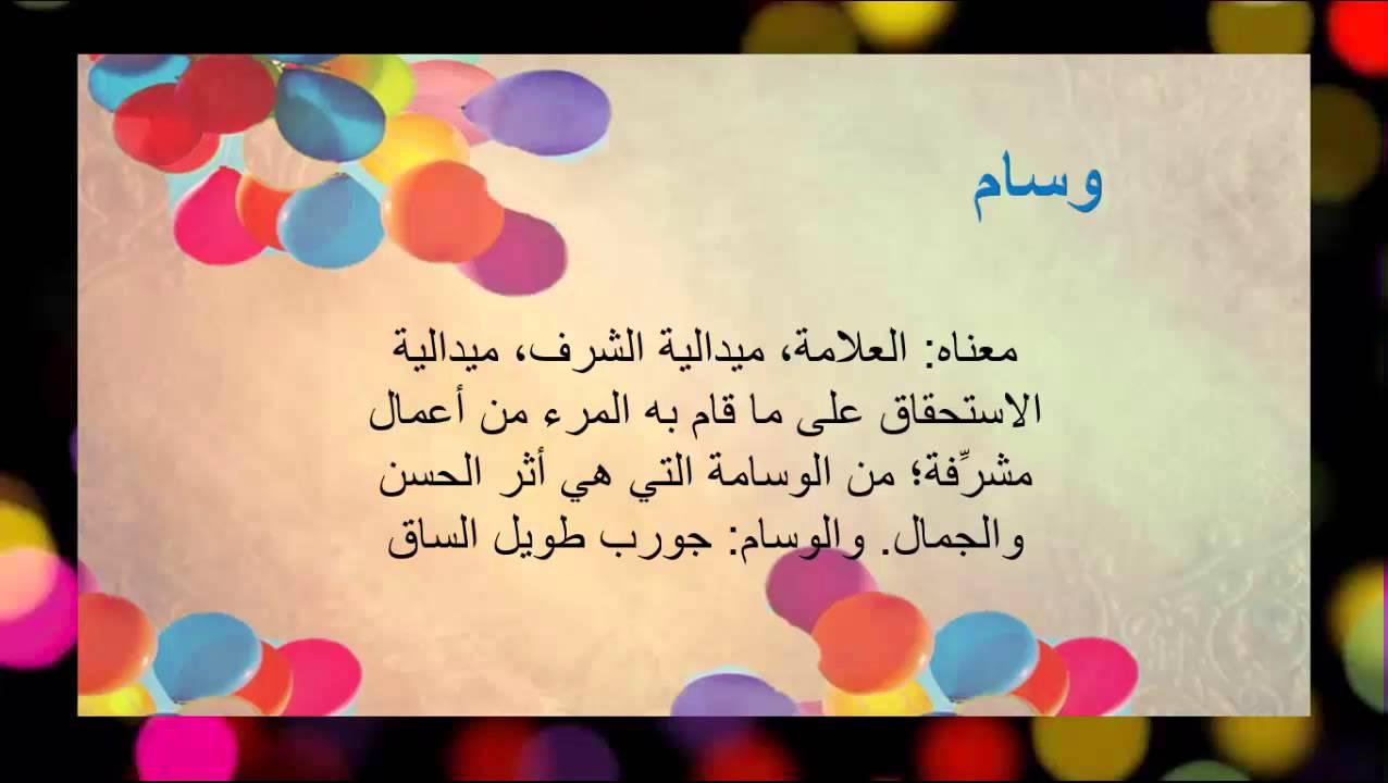 دلع إسم وسام Youtube 15