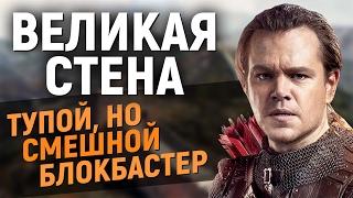 ВЕЛИКАЯ СТЕНА – ТУПОЙ, НО СМЕШНОЙ БЛОКБАСТЕР (обзор фильма)