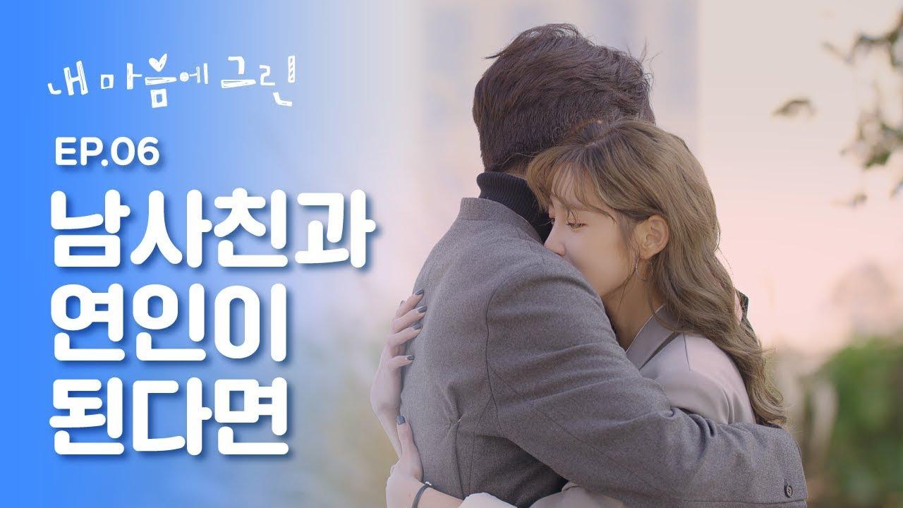 남사친과 로맨스가 시작되는 순간 [내 마음에 그린] - EP.06