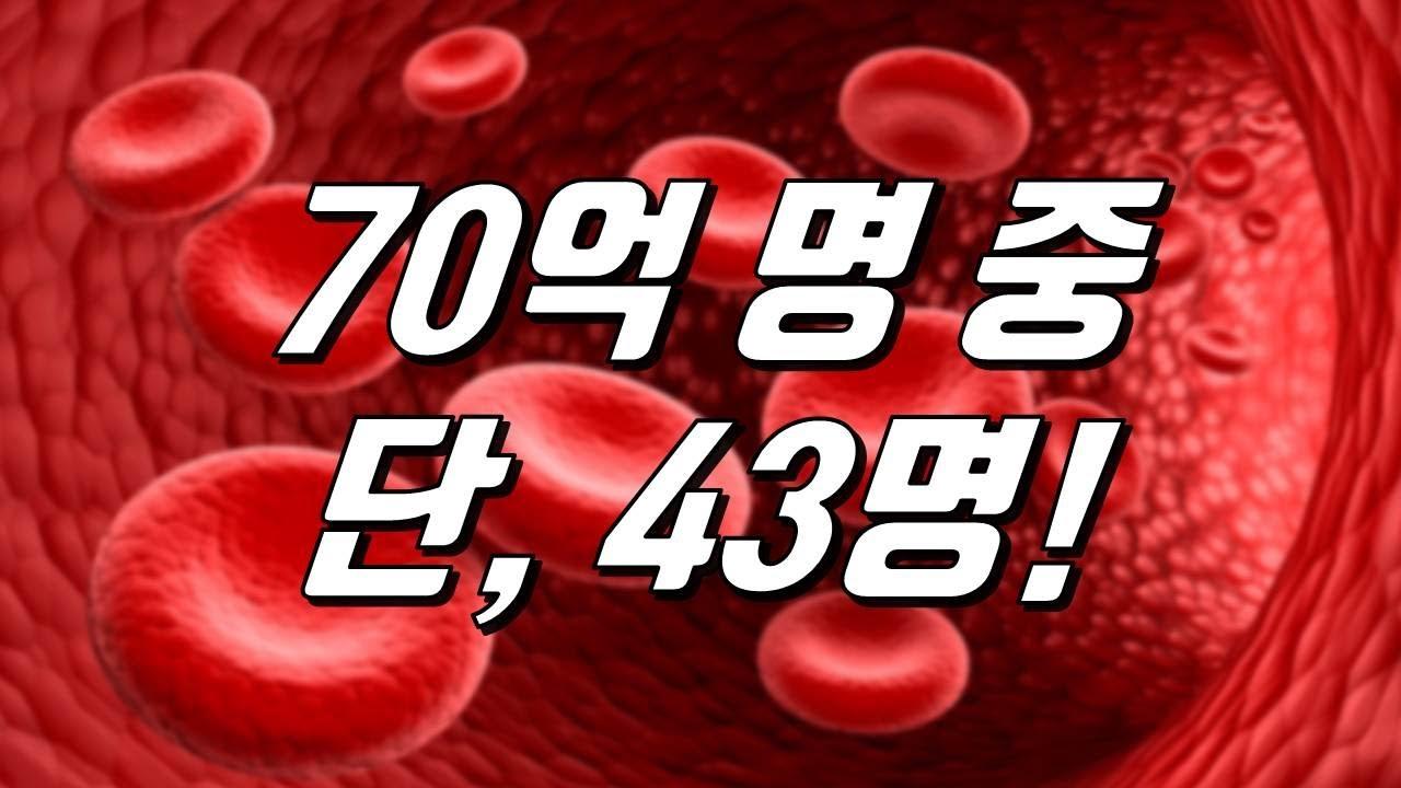 세계에서 가장 위험한 혈액형!