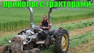 Приколы с тракторами