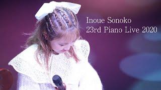 Inoue Sonoko 23rd Birthday Piano Live 2020 スペシャルダイジェスト 2月10日(水)リリースのミニアルバム「PANっと音がした」初回限定盤には Piano Liveの「and I..
