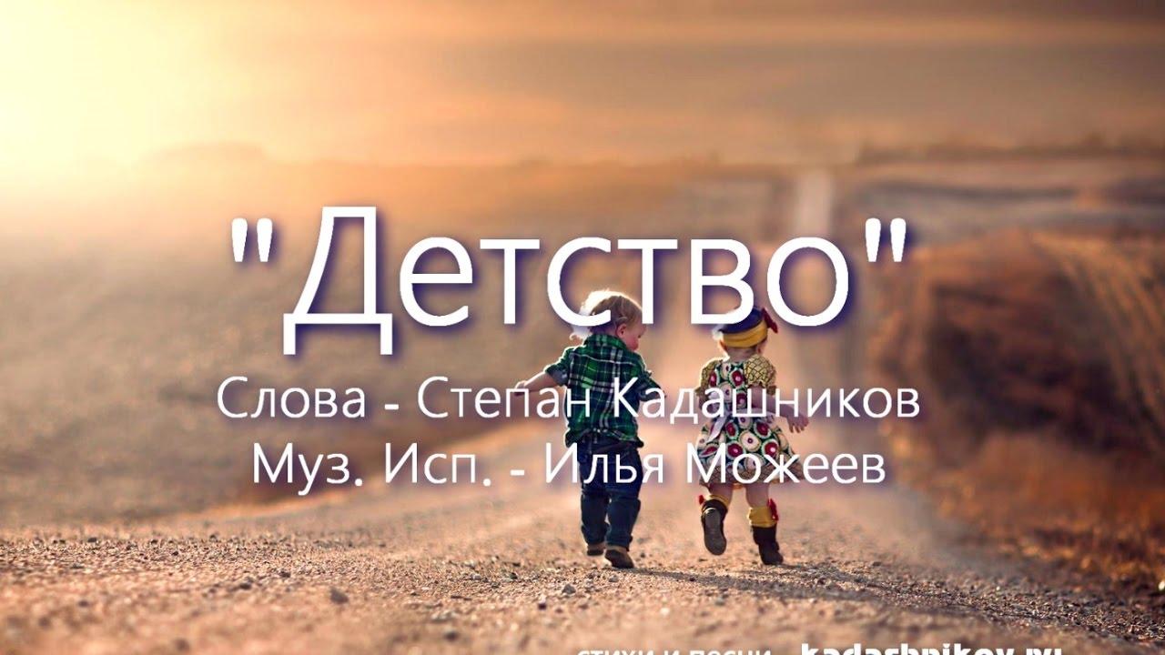 Песня о Детстве СССР Песни о 70 80х Лучшее детство ...