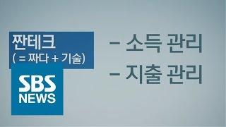 티끌 모으는 기술…'짠테크' 전성시대 / SBS / 김범주의 친절한 경제