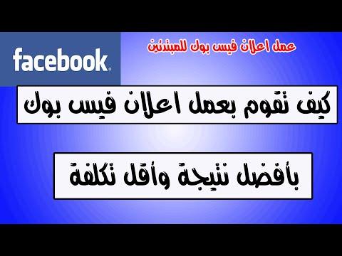 عمل اعلان ممول على فيس بوك i شروط عمل اعلان فيس بوك