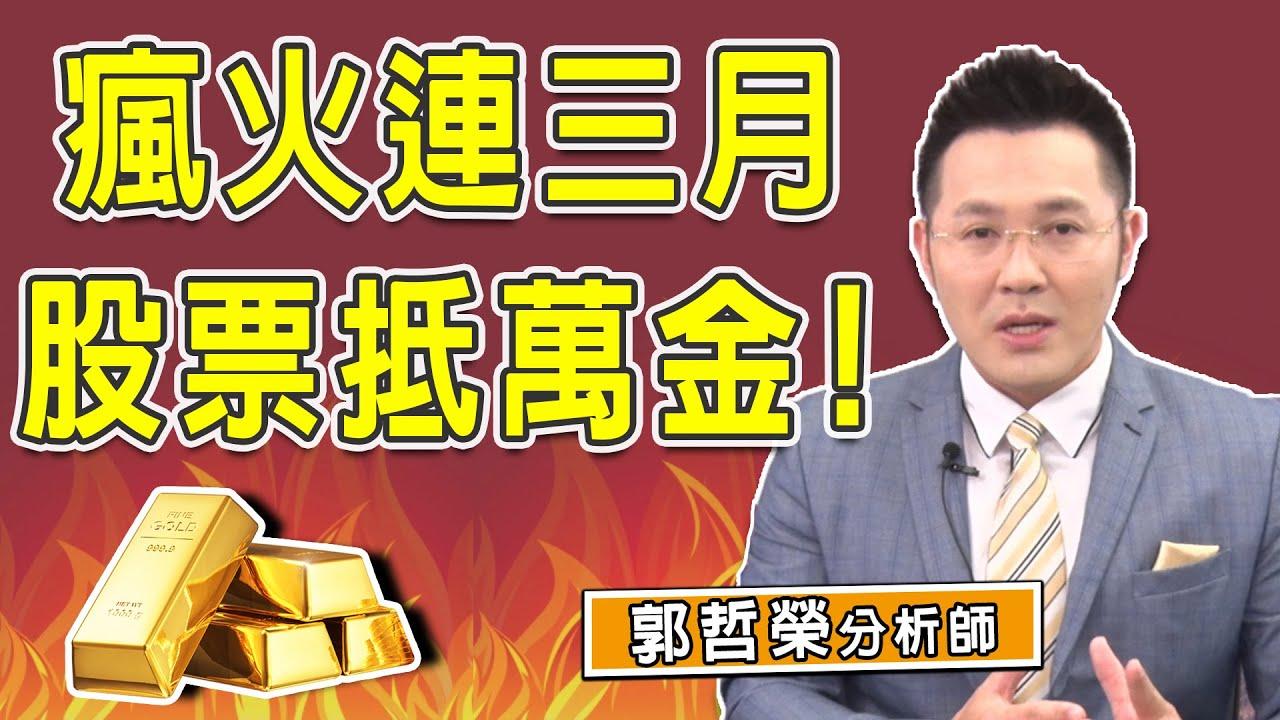 2020.07.02 郭哲榮分析師【瘋火連三月 股票值萬金 】(無廣告。有字幕版)