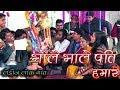 Suman -Latest Geet 2017 | Bhole Bhaale Pati Hamare - Ladies Lok Geet | Moxx Music | New Delhi, India