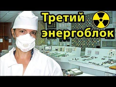 Внутри замершего ЭНЕРГОБЛОКА / Чернобыльская АЭС